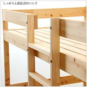 二段ベッド2段ベッド国産ひのきベッドすのこベッド(ナチュラル×ナチュラル)