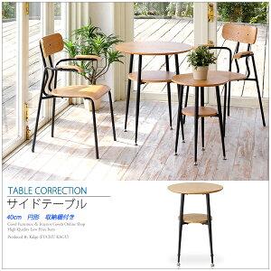 テーブルサイドテーブルおしゃれ木製円形40cm収納棚付きコーヒーテーブルカフェテーブルナイトテーブル