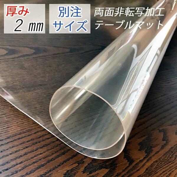 オーダーサイズ別注テーブルマット厚み2mm(90×150cm以内)両面非転写加工透明ビニールマットテーブルカバーテーブルマッ