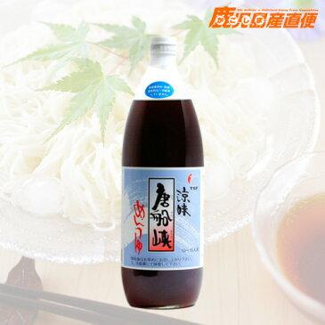 唐船峡 めんつゆ 1L 麺つゆ 九州 鹿児島 唐船峡食品