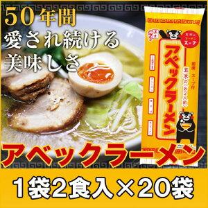 五木食品アベックラーメン1ケース 20袋入り【秘密のケンミンSHOW】テレビで話…