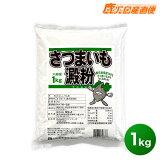 さつまいも澱粉 甘藷澱粉 1kg 鹿児島県産100% からいも さつま芋 九州 鹿児島 タカイ