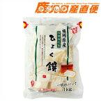 福岡県産もち米使用 ひよく餅 一切れパック 1kg 個包装