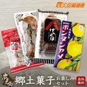 【送料無料】 鹿児島郷土菓子お楽しみセット 九州 鹿児島 郷土菓子 ギフトの商品画像