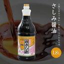 ヤマガミ醤油 さしみ 醤油 1.8Lしょうゆ 家庭用 かごしま 鹿児島