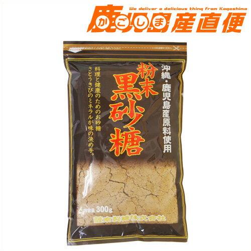 粉末 黒砂糖 300g 沖縄 鹿児島産原料使用 九州 鹿児島 薩南製糖