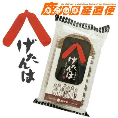 鹿児島黒糖菓子九州産小麦粉、黒砂糖、鶏卵使用水分の多い柔らかい菓子南海堂黒糖菓子げたんは...