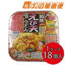 【送料無料】 五木食品 鍋焼き えび天うどん 生めんタイプ 18個(1ケース) 九州 熊本 五木食品