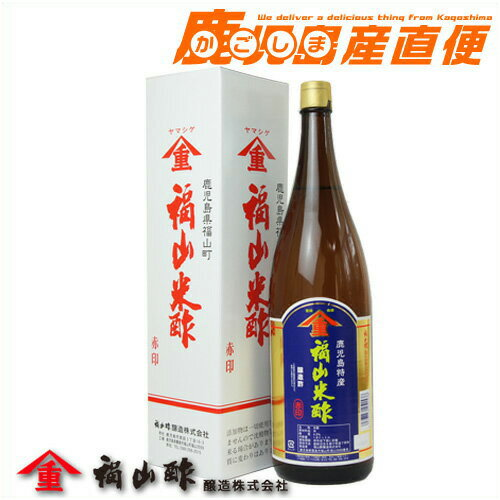 福山酢 福山米酢 赤印 醸造酢 1.8L  九州 鹿児島 福山酢醸造