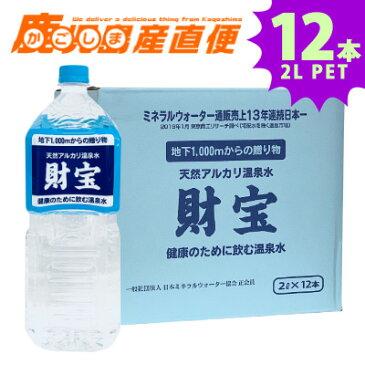 財宝温泉水 2L×12本 水 天然水 温泉水 ミネラルウォーター 軟水 九州 鹿児島 ペットボトル