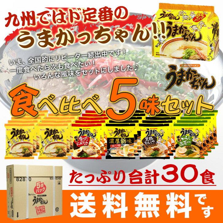 【送料無料】 ハウス食品 うまかっちゃん 食べ比べセット 6種類×各5袋(計30食) 九州 ラーメンハウス食品