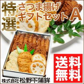 鹿児島特産品 さつま揚げのギフトセットです!なつかしいあの味、また食べたくなる伝統の味!ご...