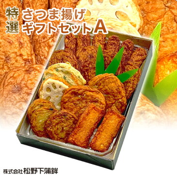 さつま揚げ 松野下蒲鉾 ギフトセットA(全6種21個) 送料無料 さつまあげ 鹿児島 枕崎特産品 魚肉 すり身 詰合せ 惣菜