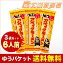 【送料無料】 メール便 五木食品 アベック ラーメン 3袋セ...