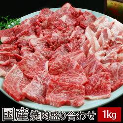 国産焼肉盛り合わせ(国産牛定番上カルビ,国産牛やわらか上ロース,国産ヤキトン用豚カルビ,焼肉のたれ付)1kg【送料無料】
