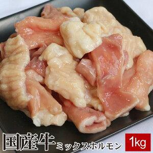 3-5.国産牛ミックスホルモン(アカセン・大腸)1kg