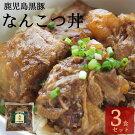 【無添加】鹿児島黒豚なんこつ丼250g×3食【豚丼冷凍惣菜おうちごはん食品送料無料ストック温めるだけ国産丼おつまみ家呑み】