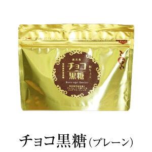 チョコレート 黒糖 お菓子 チョコ黒糖(プレーン) 70g × 3セット ギフト 詰め合わせ 送料無料 黒砂糖 溶けにくい アウトドア 和チョコ 永久屋 かごしまや