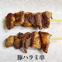 豚ハラミ串 1本 × 30g × 200本入 やきとり 焼きとり 焼鳥 豚肉 豚ハラミ 豚 冷凍 国産 おつまみ セット バーベキュー BBQ ギフト プレゼント 小分け 送料無料 南豊 かごしまや