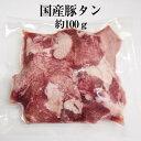 国産豚 タン 約100g × 5パック 豚タン 豚肉 豚 焼肉 もつ鍋 もつ煮込み もつ 冷凍 国産 おつまみ セット バーベキュー ギフト プレゼント 送料無料 南豊 かごしまや