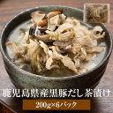鹿児島県産黒豚入り だし茶漬け 200g×6パック 鹿児島県産 豚肉 お茶漬け わさび付き 惣菜 具だくさん セット ギフト プレゼント 送料無料 エーエフ かごしまや