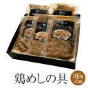 鶏めしの具 160g × 5パック 鶏 鶏肉 とり肉 かしわ飯 めし ご飯 お米 手作り 国産 セット ギフト プレゼント 産地直送 送料無料 百姓屋 かごしまや