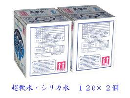 垂水温泉水「美豊泉」12リットル×2箱