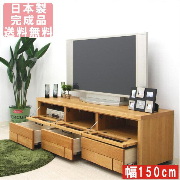 テレビ台 テレビボード 幅150 ローボード TV台 インテリア 収納 収納家具 木製 完成品 AV収納 送料無料 楽天 通販