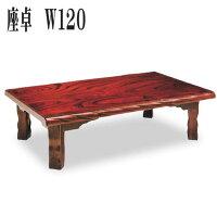 テーブルローテーブル座卓ちゃぶ台木製120幅幅120cmダイニング高級和和風日本製完成品折れ脚材質ケヤキウレタン仕上げ大川家具アウトレット価格送料無料通販