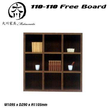 本棚 書棚 フリーボード 多目的 引出し付き 幅110 木製 モダン ブラウン 収納シェルフ CD DVD ラック 完成品 北欧