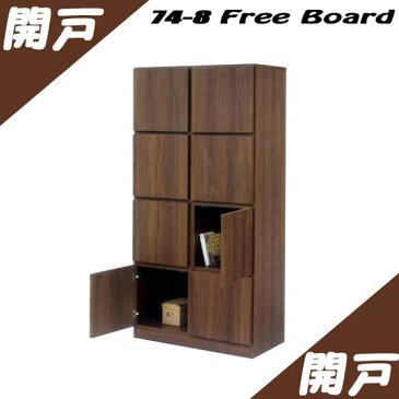 本棚 書棚 フリーボード 多目的 引出し付き 幅75 木製 モダン ブラウン 収納シェルフ CD DVD ラック 完成品 北欧