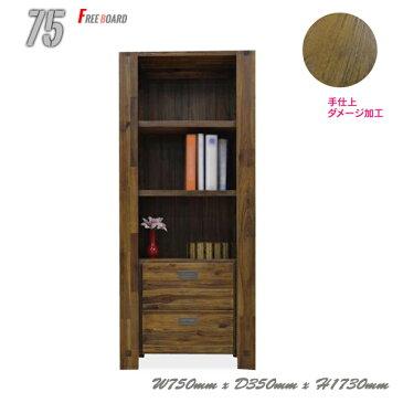 本棚 書棚 フリーボード 多目的 引出し付き 幅75 木製 収納シェルフ CD DVD ラック 完成品 北欧