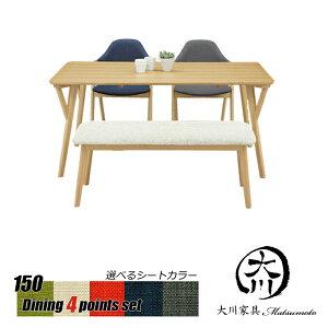 木製 ダイニングテーブル 幅150 タモ材 4人掛け ベンチタイプ テーブルセット ダイニングテーブルセット ダイニング4点セット 4点セット シンプル モダン 4人用 椅子2脚とベンチ 食事テーブル