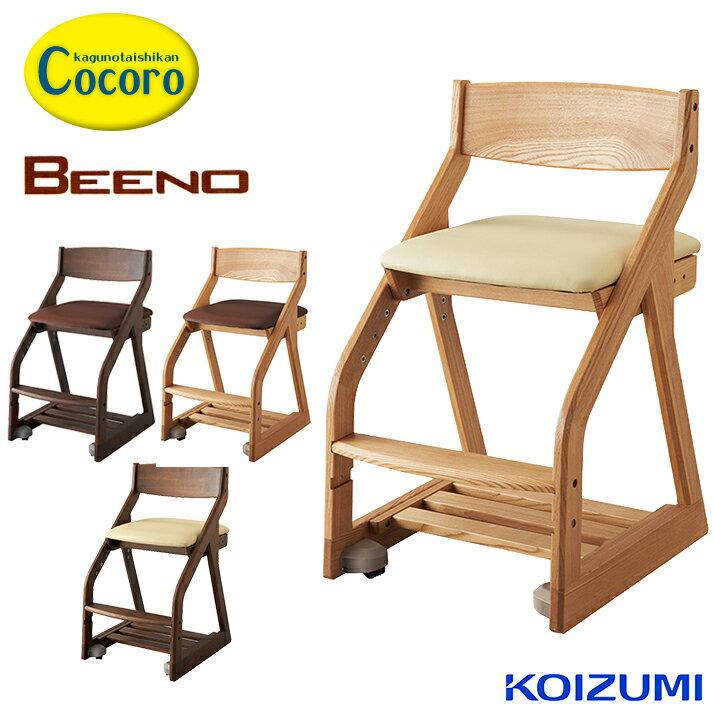 コイズミ ビーノ 学習チェア 学習椅子 チェア BDC-37NSIV BDC-38NSDB BDC-39WTIV BDC-40WTDB KOIZUMI 椅子 ブランド シンプル 木製