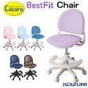 コイズミ ベストフィットチェア 学習チェア 学習椅子 PVC KOIZUMI ブランド シンプル CDY-661LP CD...