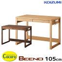 コイズミ 学習机 ビーノ デスク 幅105 KOIZUMI 木製 木製机 学習デスク シンプル ブランド 机 BDD-072NS BDD-172WT デスクマット