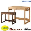 コイズ ビーノ 学習机 幅90 KOIZUMI 木製 木製机...