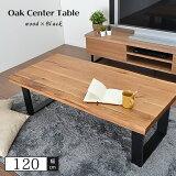 おしゃれ センターテーブル  シンプル 120幅 天然木 テーブル単品 モダン 木製 ナチュラル オーク 無垢 国産 大川家具