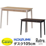 学習机 ルトラ 学習デスク コイズミ 105幅 KOIZUMI 木製 木製机 シンプル ブランド SDD-721WWNO SDD-731BGDW