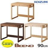 学習机 学習デスク 幅90 コイズミ ビーノ KOIZUMI 木製 木製机 シンプル ブランド 机 BDD-071NS BDD-171WT BDD-101MO デスクマット