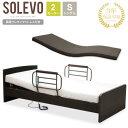 電動ベッド 介護ベッド シングル マットレス付き リクライニングベッド 非課税 2モーター 手すり付き 高さ調整 ウレタンマット 硬め 安全機能 介護施設 病院