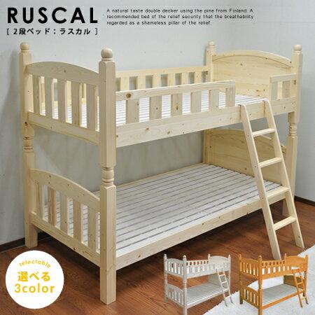 2段ベッド 二段ベッド 『 RUSCAL ラスカル 』 上下分けて使用 別々に出来る 上下分離 シングルベッド コンパクト ロータイプ すのこ 子供用 大人用 木製ベッド 天然木パイン材 ナチュラル ホワイト 北欧 カントリー 第三機関検査合格