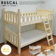 二段ベッド 子供ベッド 『 2段ベッド RUSCAL ラスカル 』 木製ベッド 天然木 コンパクト