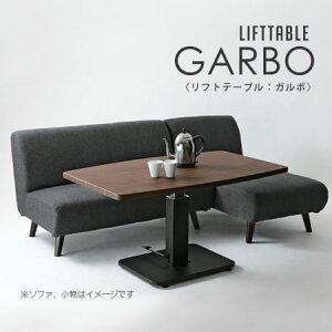 【※代引不可】【送料無料】【 リフトテーブル GARBO ガルボ 】 リフトテーブル 昇降テーブル 昇降式 リフティングテーブル アップダウン 高さ調節 ガスシリンダー 幅120cm W120 ソファーテーブ