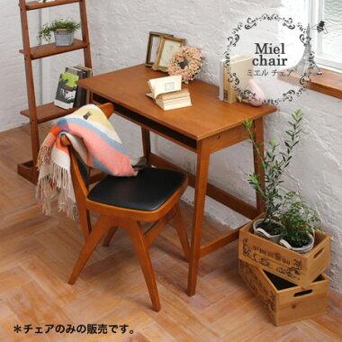 【※】椅子コンパクト『mielミエルチェア』シンプル合成皮革天然木