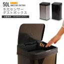 [ポイント5倍 8/4 20:00〜8/9 1:59]ゴミ箱 おしゃれセンサー付 ダストボックス 50リットル ふた付き スリム 自動開閉 センサー