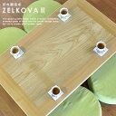 座卓 テーブル 『 折れ脚座卓 ZELKOVA2 ゼルコーバ2 』 ローテーブル 折れ脚 折りたたみ 120