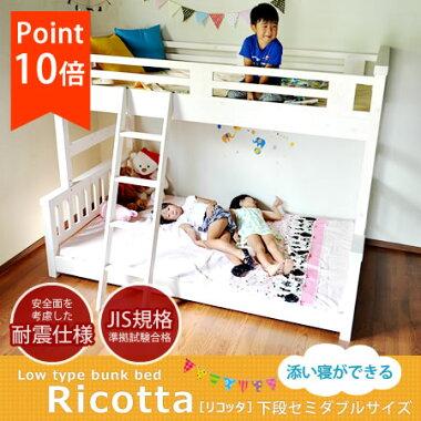 【送料無料】【2段ベッドRicotta-リコッタ-】下段はセミダブル2段ベッド二段ベッドベッド2段ベット木製シンプルスノコセミダブルセール