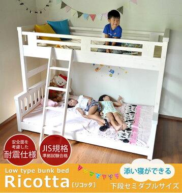 【スノコ/セミダブル】【送料無料】【2段ベッド/Ricotta/-リコッタ-】2段ベッド/二段ベッド/コンパクト/下段はセミダブル/2段ベット二段ベット/木製/シンプル/セミダブルベッド