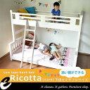 【スノコ/セミダブル】【送料無料】【2段ベッド/Ricotta/-リコッタ-】2段ベッド/二段…